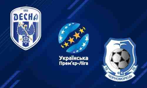 Матч Десна - Черноморец 25 июля 2021