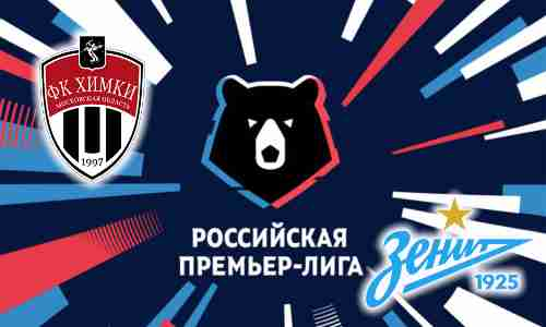 Матч Химки - Зенит 24 июля 2021
