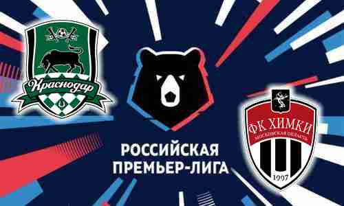 Матч Краснодар - Химки 1 августа 2021