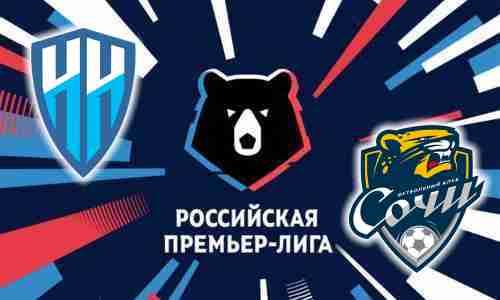 Матч Нижний Новгород - Сочи 26 июля 2021