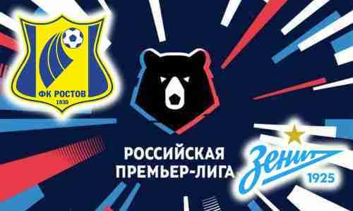 Матч Ростов - Зенит 1 августа 2021