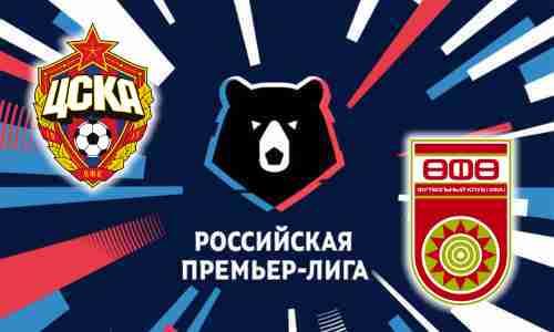 Матч ЦСКА - Уфа 25 июля 2021
