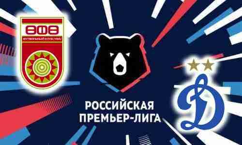 Матч Уфа - Динамо Москва 31 июля 2021