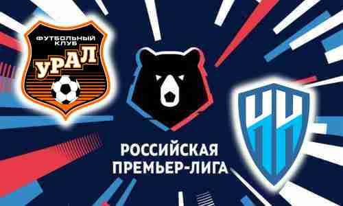 Матч Урал - Нижний Новгород 1 августа 2021