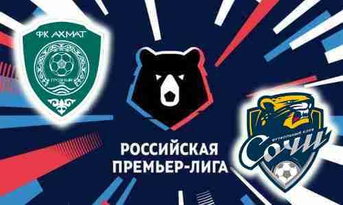 Матч Ахмат - Сочи 2 августа 2021