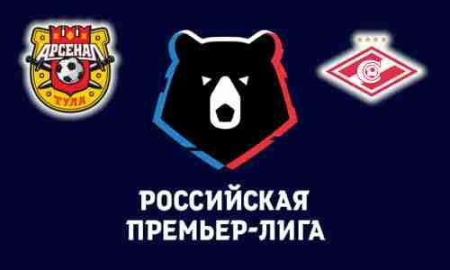 Прогноз на матч Арсенал Тула - Спартак 21 августа 2021