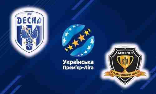 Матч Десна - Днепр 1 14 августа 2021