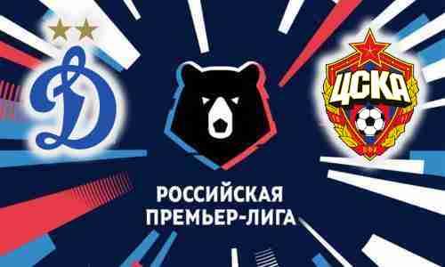Матч Динамо Москва - ЦСКА 8 августа 2021