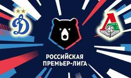 Прогноз на матч Динамо Москва - Локомотив 27 августа 2021
