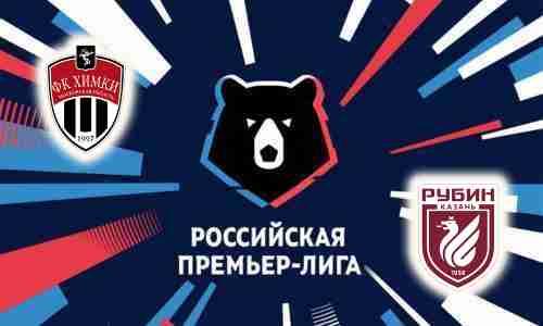 Прогноз на матч Химки - Рубин Казань 22 августа 2021