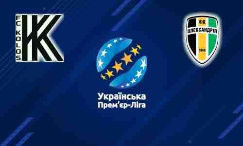 Прогноз на матч Колос - Александрия 21 августа 2021