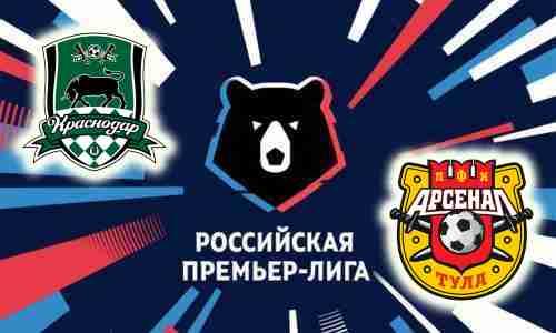 Прогноз на матч Краснодар - Арсенал Тула 15 августа 2021