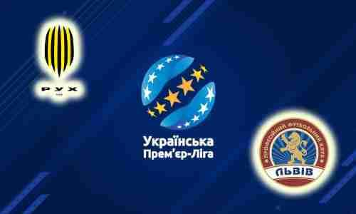 Прогноз на матч Рух - Львов 29 августа 2021