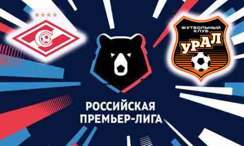 Матч Спартак Москва - Урал 14 августа 2021
