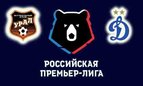 Прогноз на матч Урал - Динамо Москва 21 августа 2021