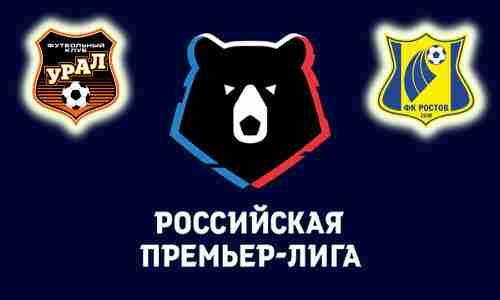Прогноз на матч Урал Екатеринбург - Ростов 27 августа 2021