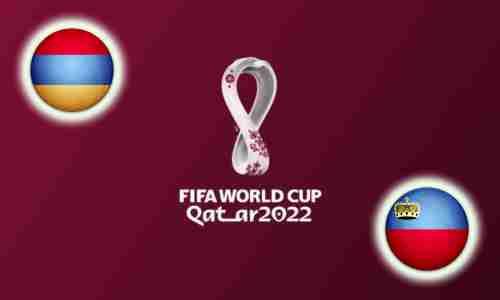 Прогноз на матч Армения - Лихтенштейн 8 сентября 2021