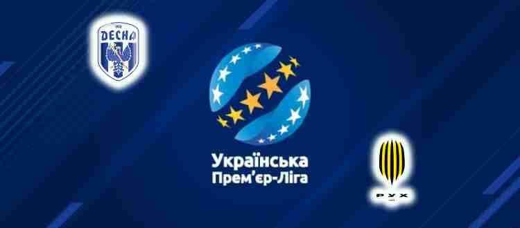 Прогноз на матч Десна – Рух 17 сентября 2021