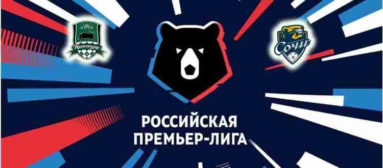 Прогноз на матч Краснодар - Сочи 26 сентября 2021