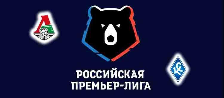 Прогноз на матч Локомотив - Крылья Советов 11 сентября 2021