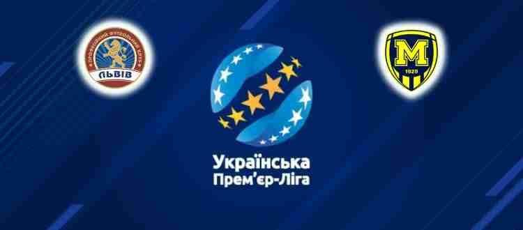 Прогноз на матч Львов – Металлист-1925 19 сентября 2021
