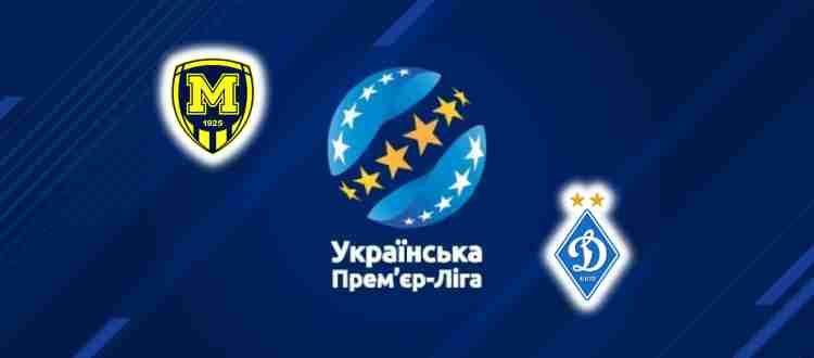 Прогноз на матч Металлист-1925 – Динамо Киев 11 сентября 2021