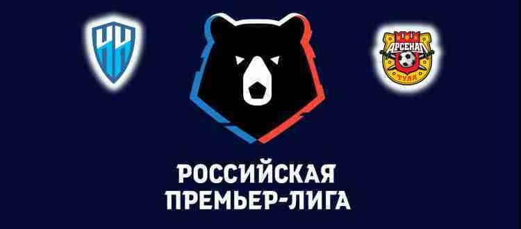 Прогноз на матч Нижний Новгород - Арсенал Тула 19 сентября 2021