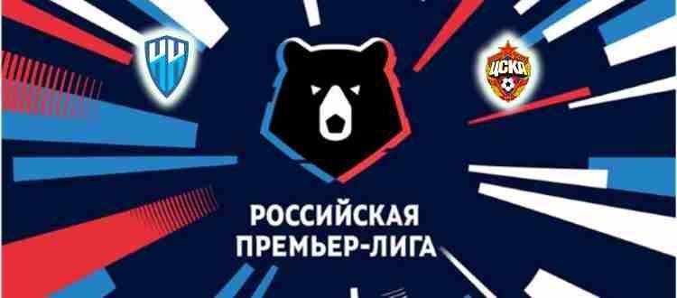 Прогноз на матч Нижний Новгород - ЦСКА Москва 27 сентября 2021