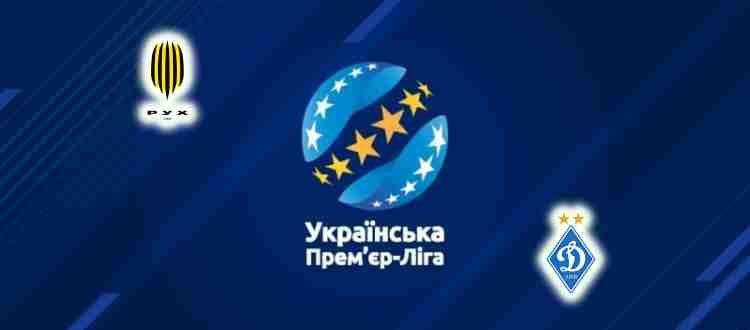 Прогноз на матч Рух Львов – Динамо Киев 25 сентября 2021
