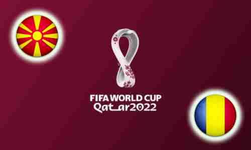 Прогноз на матч Северная Македония – Румыния 8 сентября 2021