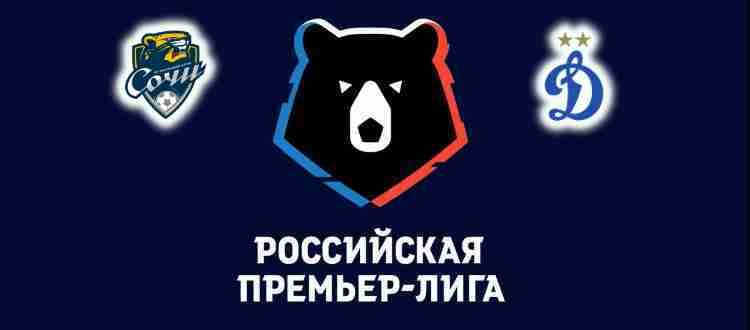 Прогноз на матч Сочи - Динамо Москва 19 сентября 2021