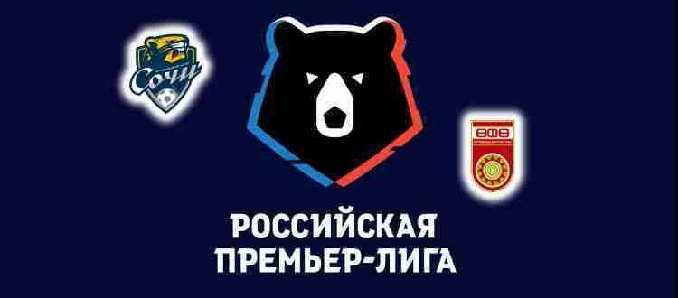Прогноз на матч Сочи - Уфа 12 сентября 2021