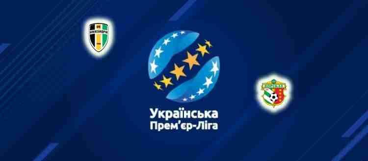 Прогноз на матч Александрия - Ворскла 17 октября 2021