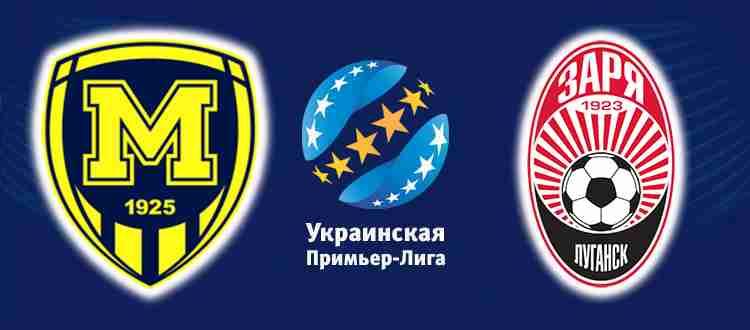 Прогноз на матч Металлист 1925 - Заря Луганск 31 октября 2021