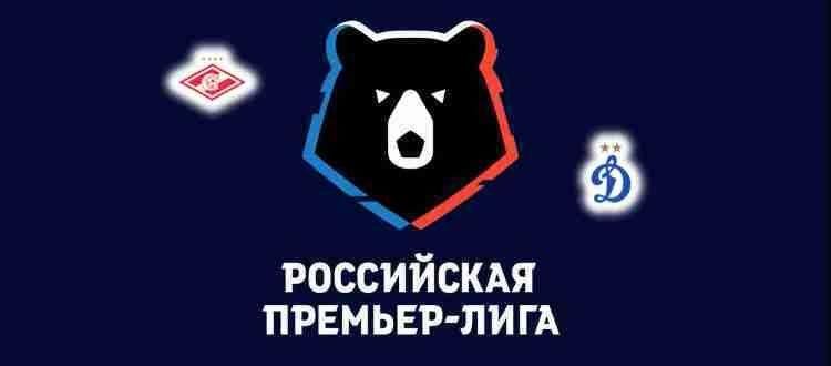 Прогноз на матч Спартак - Динамо Москва 16 октября 2021