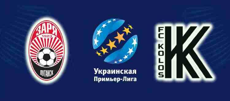 Прогноз на матч Заря Луганск - Колос 24 октября 2021